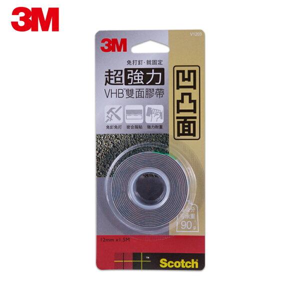 【3M】V1203SCOTCH超強力VHB雙面膠帶-凹凸專用(12MMx1.5M)