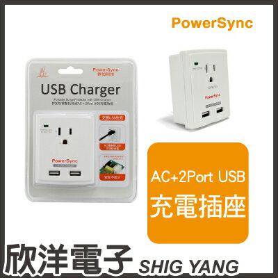 <br/><br/>  ※ 欣洋電子 ※ 群加科技 防雷擊抗突波AC+2埠 USB充電插座/壁插 白 (PWS-EXU2019) /PowerSync包爾星克<br/><br/>