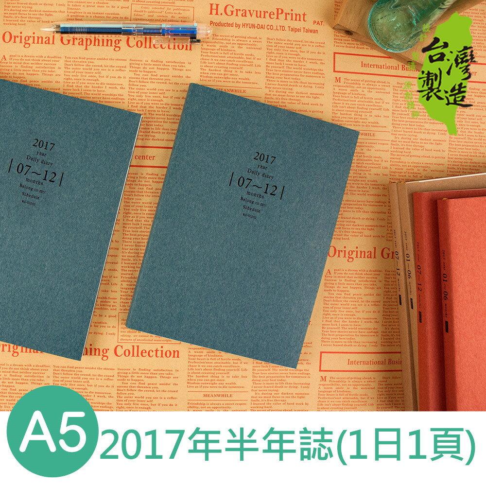 珠友 BC~50252~3 A5 25K 2017年1日1頁半年誌 日誌 日計劃 日記 手