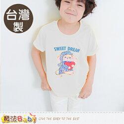 童裝 台灣製插畫純棉短袖T恤 魔法Baby~k50354