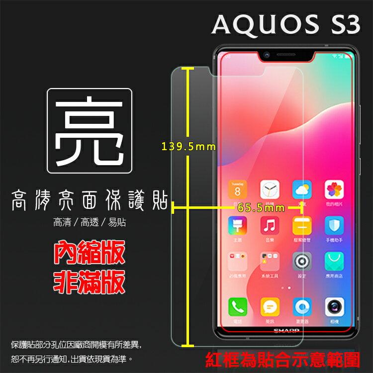 亮面螢幕保護貼 Sharp AQUOS S3 FS8032/FS8015 保護貼 軟性 高清 亮貼 亮面貼 保護膜 手機膜