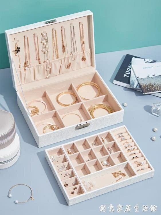 雙層大容量飾品收納盒手飾盒耳釘耳環戒指項錬創意首飾盒