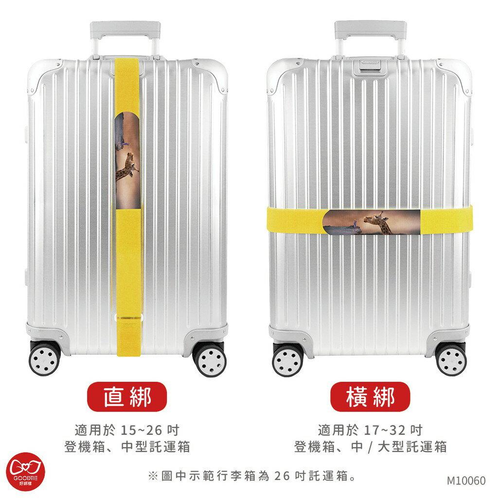 【創意生活】穿雲長頸鹿 可收納行李帶 5*215公分 / 行李帶 / 行李綁帶 / 行李束帶