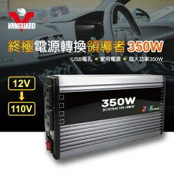 權世界@汽車用品 VANGUARD 鐵甲武士 350W電源轉換器 車用12V轉家用110V+USB L8050