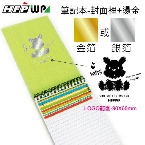 49元/個【限時特價】 直式大筆記本足100張內頁紙 HFPWP 繽紛 台灣製  N58GP