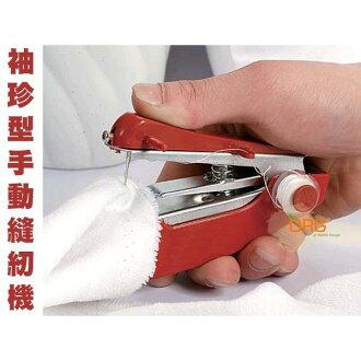ORG《SD0497》袖珍型~手動/手按/手壓 手持縫紉機 迷你縫紉機 家用縫紉機 出國/旅遊/旅行 應急 裁縫機 縫衣