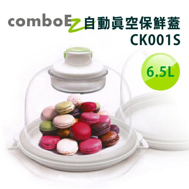 【comboEz】6.5L-自動真空保鮮蓋/保鮮/真空CK001S 保固免運-隆美家電