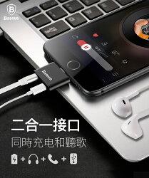 倍思iPhone8耳機轉接線 iPhone7轉接器 雙Lightning轉接頭 轉換器 充電聽歌通話三合一 L39