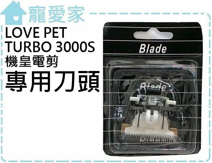 ☆寵愛家☆LOVE PET 樂寶 TURBO 3000S-機皇 寵物電剪,專用刀頭