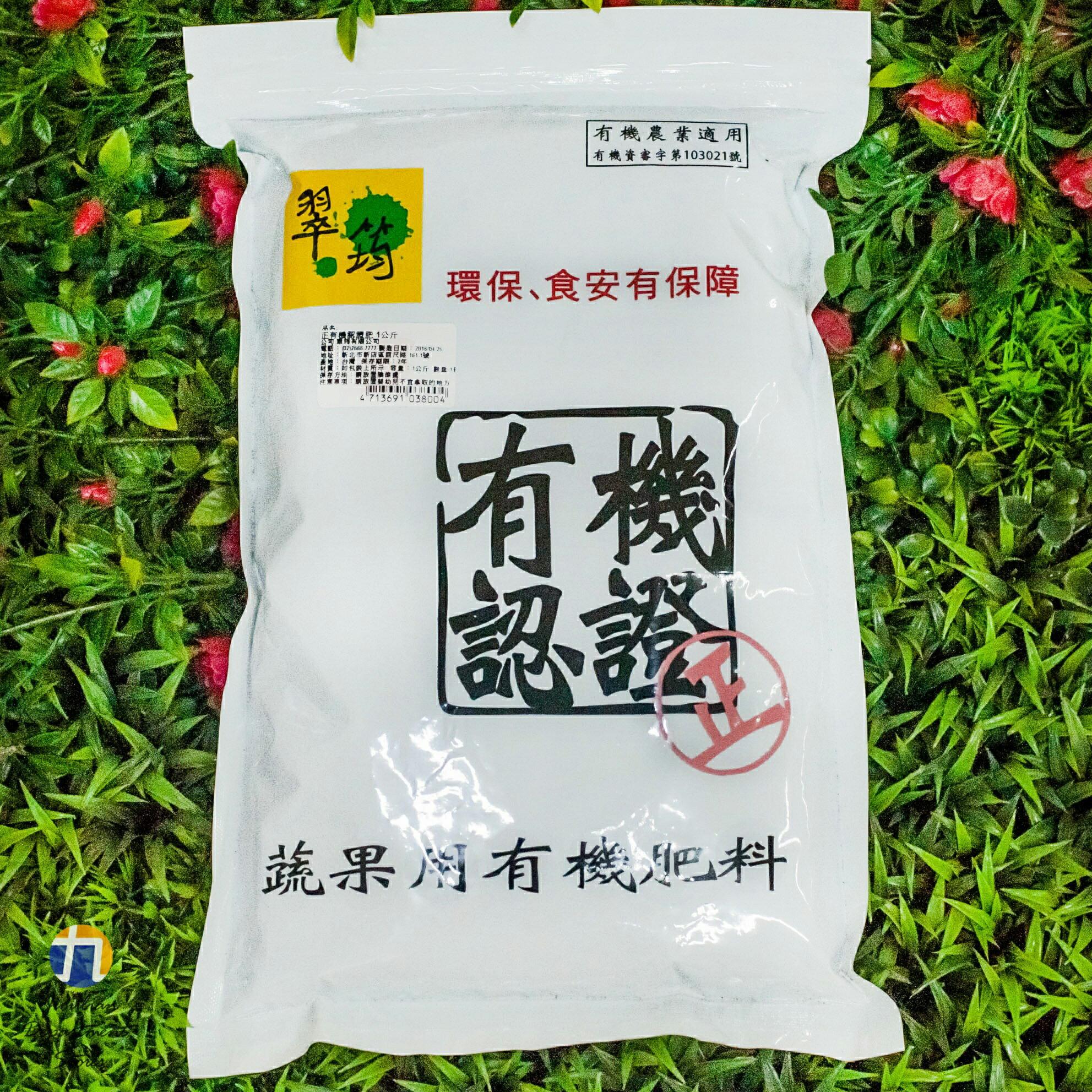 """{九聯百貨} """"正"""" 有機認證 翠筠 蔬果專用 有機肥料 1公斤 1包裝"""