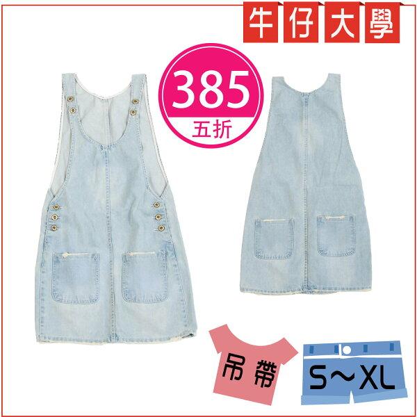 吊帶裙 淺藍抓破吊帶裙→吊帶不可拆.無彈性(S~XL)【170603-639】牛仔大學