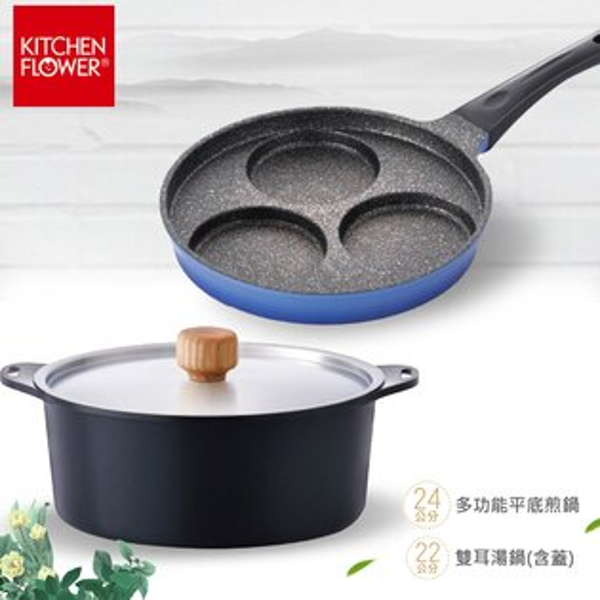 【韓國KITCHENFLOWER】Nativo系列22cm不沾陶瓷塗層湯鍋+24cm三格平底煎鍋NY-3138_NY-3182