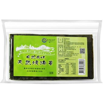 綠色生機健康館 綠源寶~原味燒海苔24片/ 包