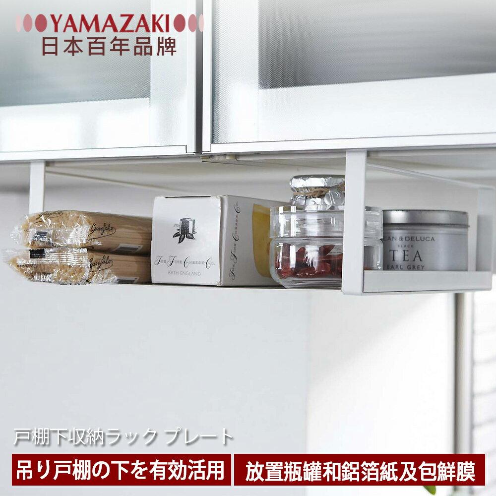 【YAMAZAKI】Plate層板收納籃★萬用層架/置物架/衛浴/廚房/雜物收納 - 限時優惠好康折扣