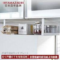 【YAMAZAKI】Plate層板收納籃★萬用層架/置物架/衛浴/廚房/雜物收納 0