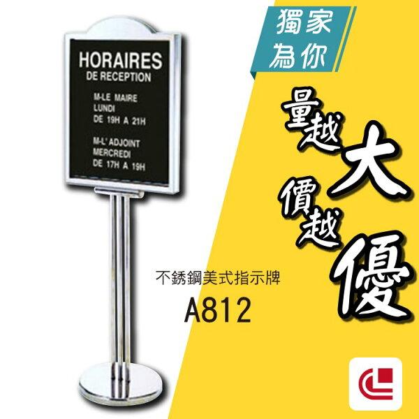 美式不鏽鋼鍍鈦玻璃標示架A812標示告示招牌廣告公布欄旅館酒店俱樂部餐廳銀行MOTEL