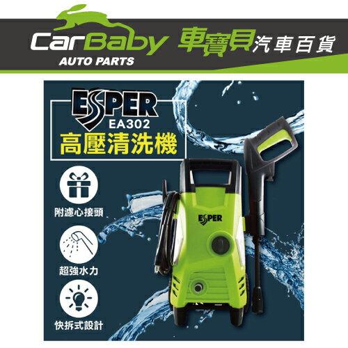 【車寶貝推薦】ESPER高壓清洗機(1400W)EA302