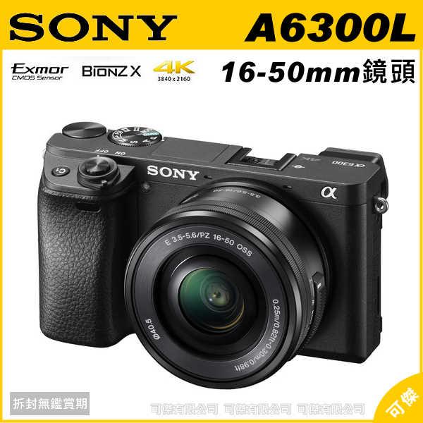 可傑  Sony 單眼相機 A6300 A6300L α6300 黑色 含16-50mm 鏡頭 單鏡組 公司貨 (ILCE-6300L) 高畫質 WIFI