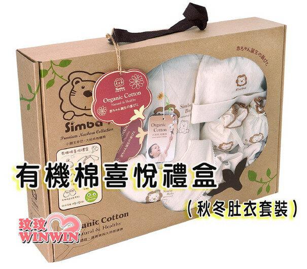 小獅王辛巴S.5002 有機棉 喜悅 ^( 反袖肚衣套裝^)送禮大方 ^~ 自用兩相宜,超