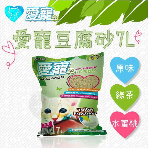 愛寵豆腐砂〔凝結式貓砂,3種味道,7L〕(6包免運)