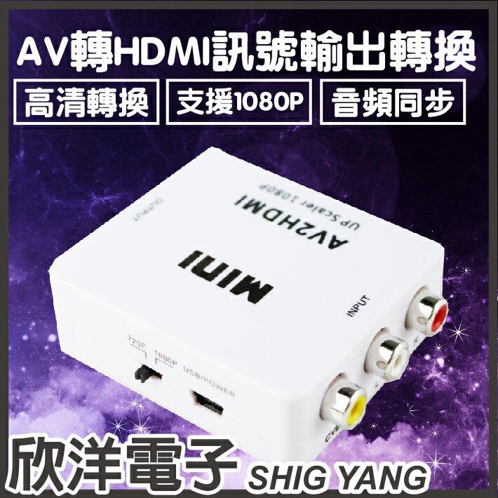 ※ 欣洋電子 ※ AV轉HDMI轉換器(HDMI-107)(AD-4)