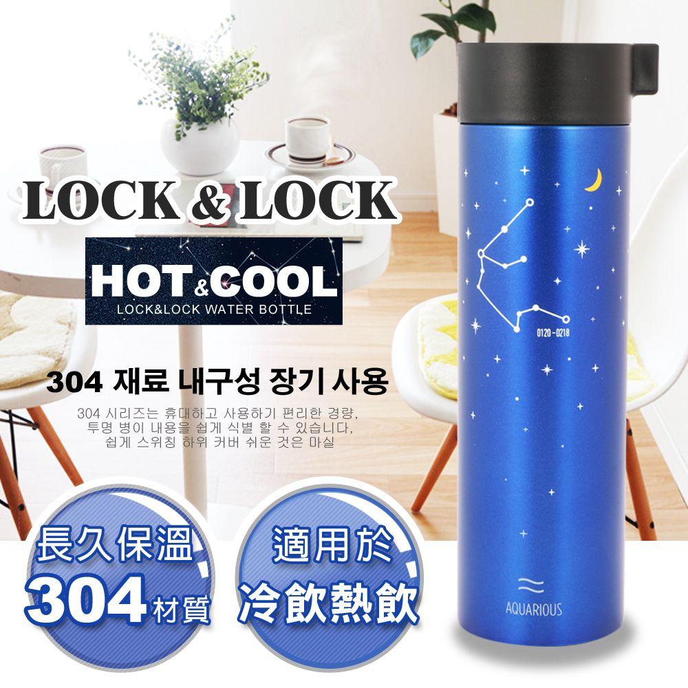 【樂扣樂扣】Hot&Cool系列星座不鏽鋼保溫杯 / 400ML(水瓶座) - 限時優惠好康折扣