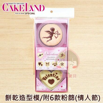 【日本CAKELAND】餅乾壓模304不鏽鋼-情人節2入組(附造型粉篩)‧日本製✿桃子寶貝✿
