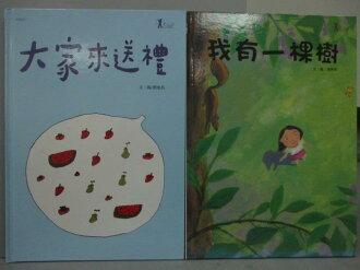 【書寶二手書T1/少年童書_QJA】大家來送禮_我有一顆樹_共2本合售