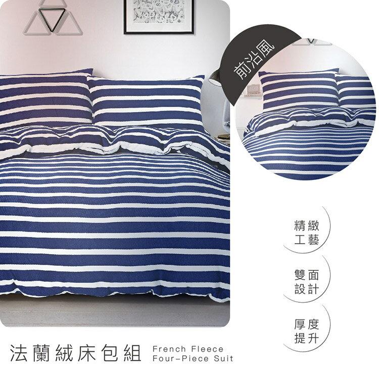 專櫃級法蘭絨床包組 (單人 / 雙人 / 加大 / 特大) 兩用毯被套 法萊絨 多款任選 BEST貝思特 F1 8