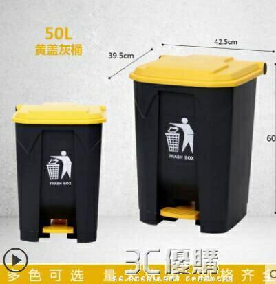 腳踏式垃圾桶帶蓋腳踩戶外大號環衛廚房專用家用商用室外型容量箱 618特惠下殺!!