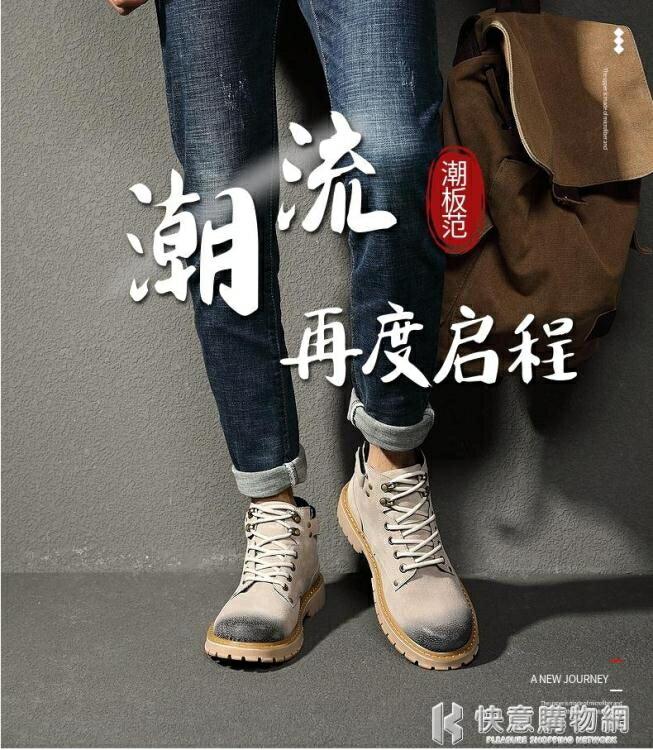 馬丁靴系列 中筒男士靴子秋季馬丁靴男潮英倫風高筒工裝靴米色百搭潮韓版短靴