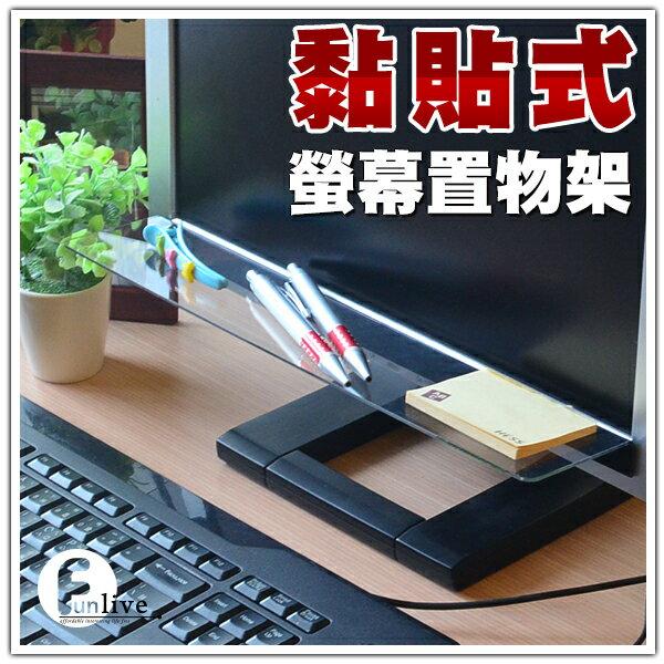 【aife life】黏貼式電腦螢幕置物架/辦公室用品/萬用收納架/生活創意小物/電腦週邊/居家整理/贈品/禮品