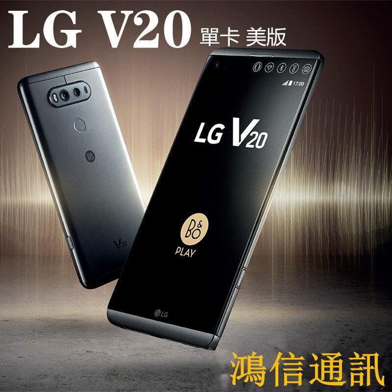 美版【保固1年】全新未拆封 LG V20單卡 送無限充 內建 4GB RAM / 64GB 也有V10 G5
