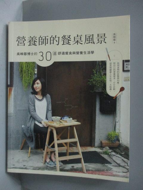 ~書寶 書T1/養生_XAV~營養師的餐桌風景_吳映蓉