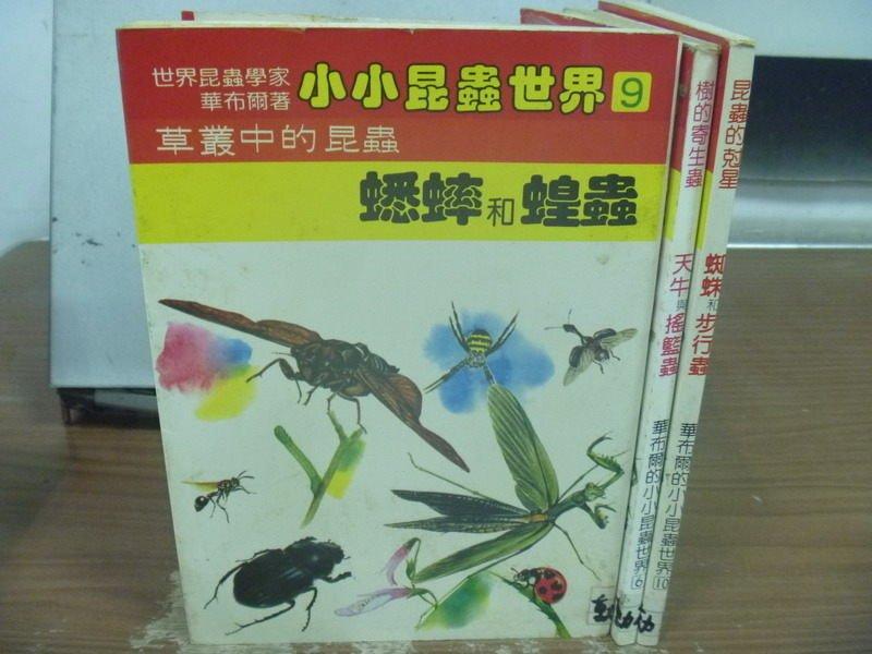 【書寶二手書T3/少年童書_ICY】蟋蟀和蝗蟲_天牛與搖籃蟲_蜘蛛與步行蟲_共3本合售