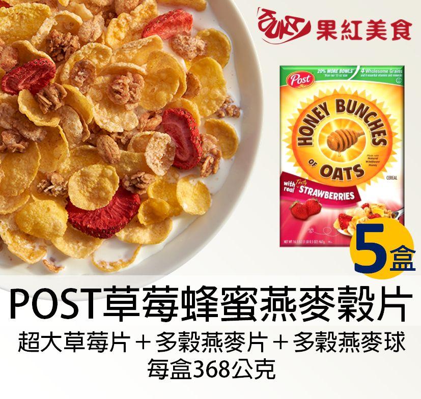 [免運] POST草莓蜂蜜燕麥穀物早餐麥片368gX5盒