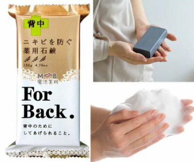 日本藥用石鹼Forback 痘痘草本美背皂
