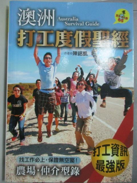 【書寶二手書T7/旅遊_OSE】澳洲打工度假聖經_陳銘凱