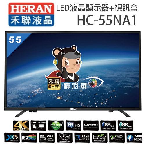 HERAN 禾聯 55型 4K UHD 聯網 液晶顯示器+視訊盒 HC-55NA1【基本桌上安裝】