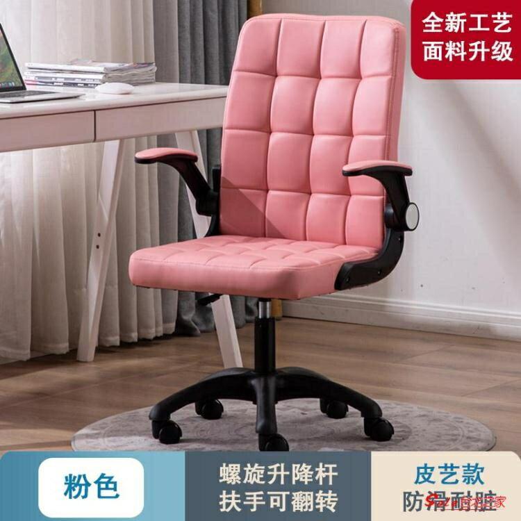 升降椅 電腦椅家用辦公椅舒適久坐人體工學靠背椅子升降旋轉座椅書桌椅T 創時代3C 交換禮物 送禮