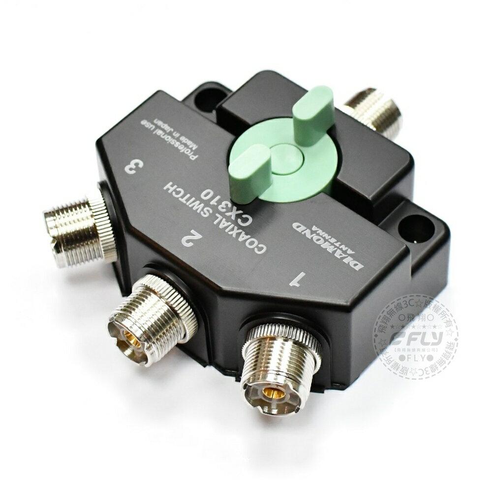 《飛翔無線3C》DIAMOND CX310A 無線電 同軸切換器 MJ-MJ│公司貨│一對三切 低損失