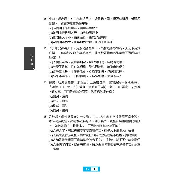 2020年國文題庫攻略(初等、司法、地方、鐵路考試適用)(共1265題精華題,題題詳解)(五版) 9