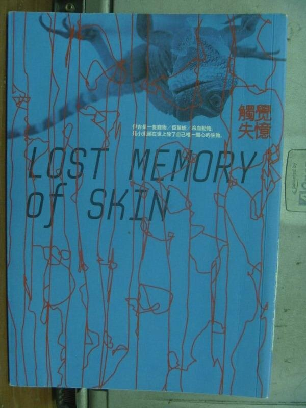 ~書寶 書T3/翻譯小說_ODX~Lost Memory of Skin觸覺失憶_羅素班克