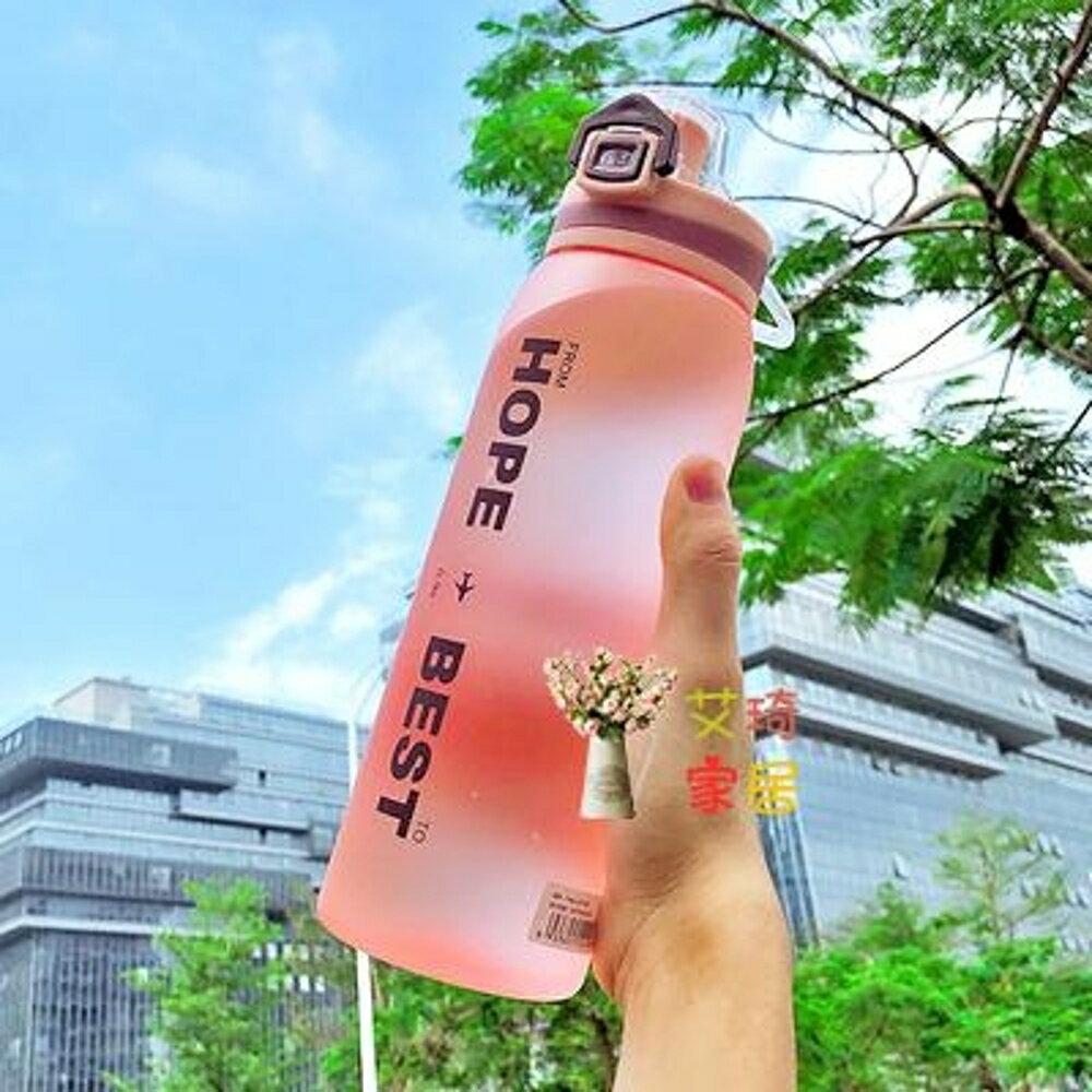 運動水壺 磨砂戶外水壺網紅運動水杯塑料便攜大容量女學生健身夏天簡約防摔900ML 4色【99購物節】