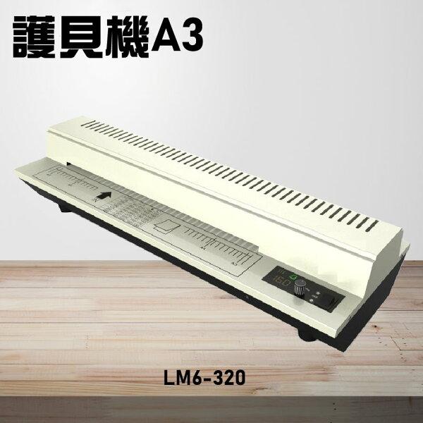 【辦公事務機器嚴選】ResunLM6-320護貝機A3膠膜封膜護貝印刷膠封事務機器辦公機器