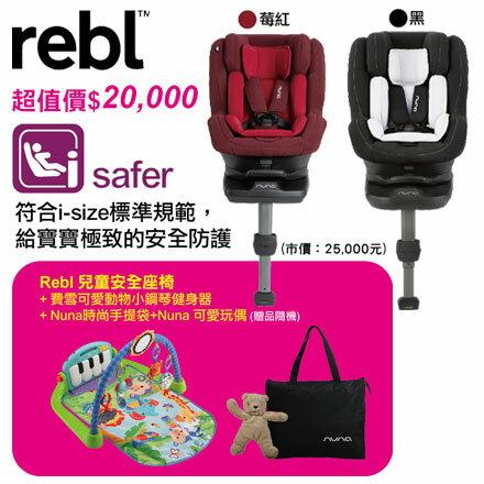 【悅兒園婦幼生活館】Nuna rebl 兒童安全座椅+費雪可愛動物小鋼琴健身器+Nuna時尚手提袋+可愛玩偶x1