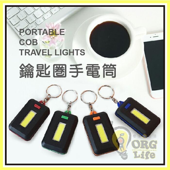ORG《SD2023e》鑰匙圈手電筒 GOGORO 1 2 S2 應急照明燈 手電筒 鑰匙燈 車廂燈 汽車車用 車箱燈
