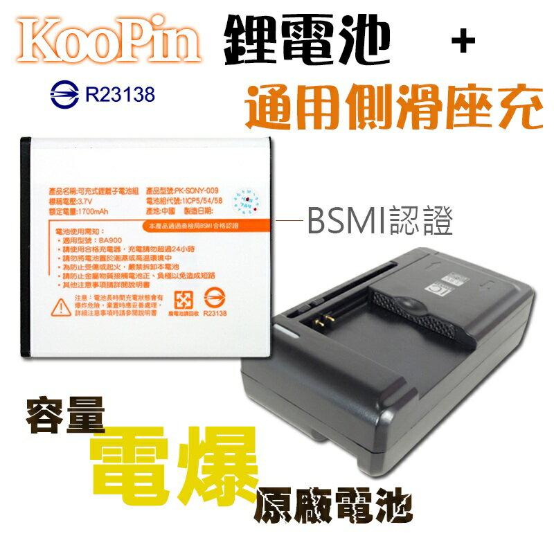 SONY BA900/BA-900 鋰電池 + 側滑通用型智能充電器/座充/BSMI/商檢認證