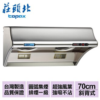 【莊頭北】海豚斜背排油煙機(雙馬達)70cm/TR-5303S