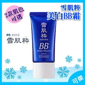 可傑 日本BB霜 KOSE高絲BB霜 30g雪肌粹防護淨白BB霜 SPF50 PA+++ 雪肌粹BB霜